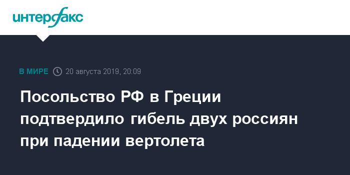 Частный вертолет с россиянами потерпел крушение на юге Греции