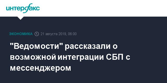 СМИ: Систему быстрых платежей могут интегрировать с российским мессенджером