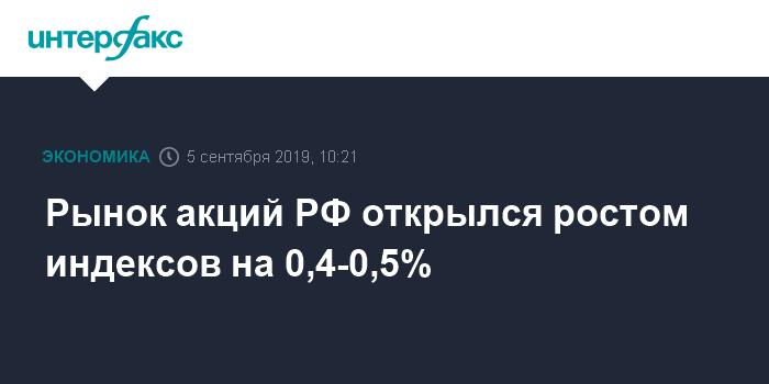 Рынок акций РФ открылся ростом индексов на 0,4-0,5%