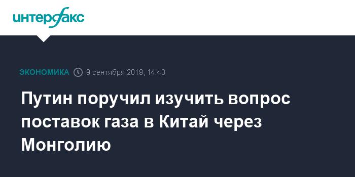 Путин обсудил с Миллером вопрос поставок газа в Китай через Монголию