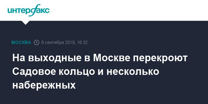 На выходные в Москве перекроют Садовое кольцо и несколько набережных