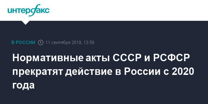Нормативные акты СССР и РСФСР прекратят действие в России с 2020 года