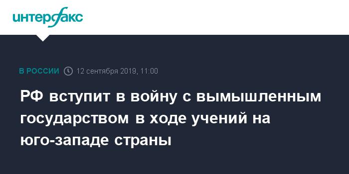 РФ вступит в войну с вымышленным государством в ходе учений на юго-западе страны