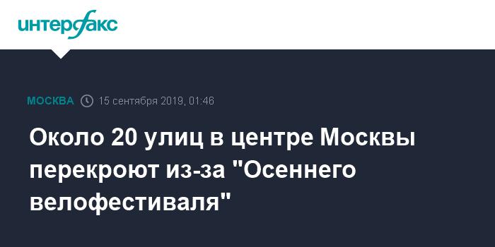 Движение в центре Москвы перекроют 15 сентября для проведения осеннего велофестиваля