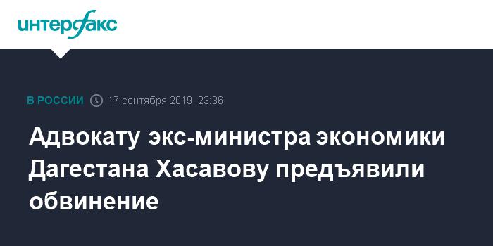 Подозревают в многомиллионной афере с госконтрактами: подробности задержания министра экономики Дагестана