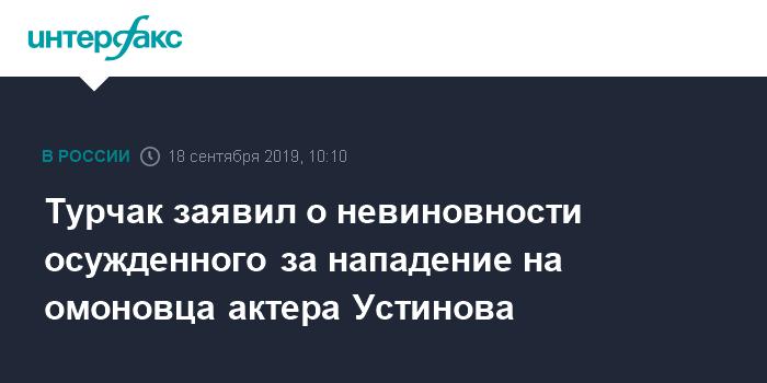 Турчак заявил о невиновности осужденного за нападение на омоновца актера Устинова