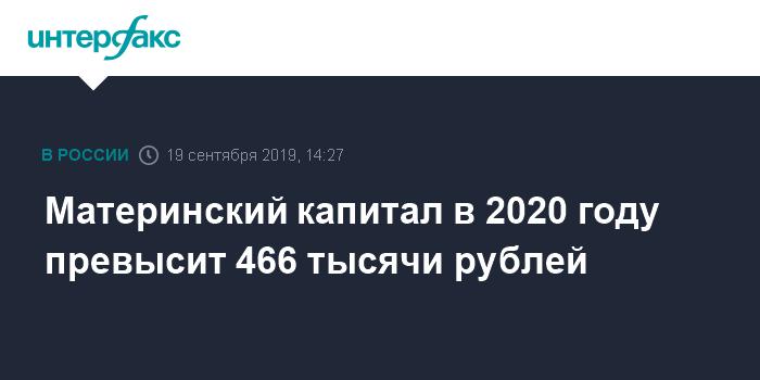 Материнский капитал в 2016 году вырастет до 475 000 рублей