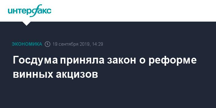 Госдума приняла закон о реформе винных акцизов