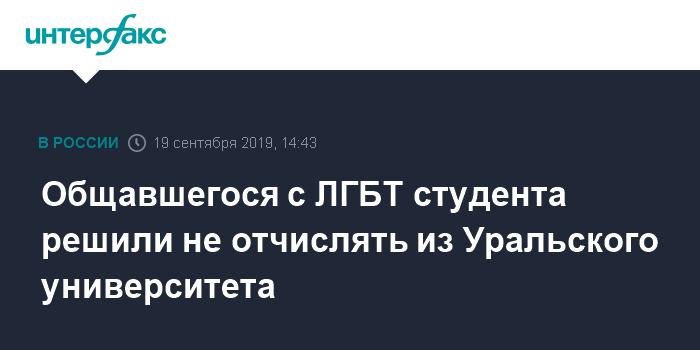 На Урале студента хотят исключить из вуза за подписку на ЛГБТ-паблик