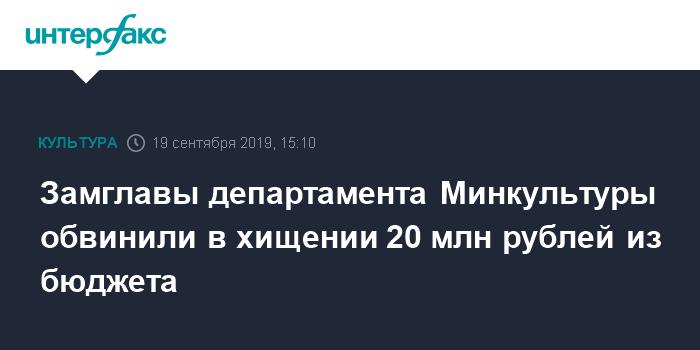 В Москве задержан замглавы департамента Минкультуры Мосолов по делу о мошенничестве