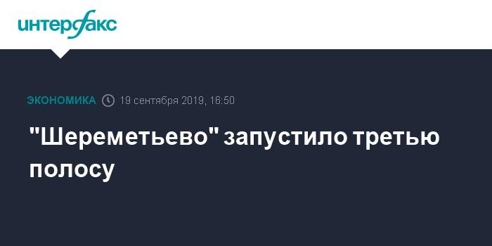 """Власти Москвы открыли горячие линии ведомств в связи с катастрофой в """"Шереметьеве"""""""
