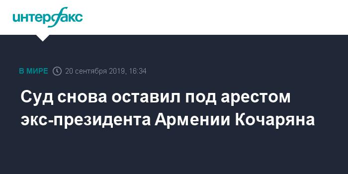 Суд не стал арестовывать сторонника Кочаряна после инцидента на суде