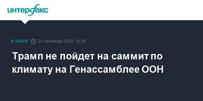 """Путин решил """"ратифицировать"""" Парижское соглашение по климату"""