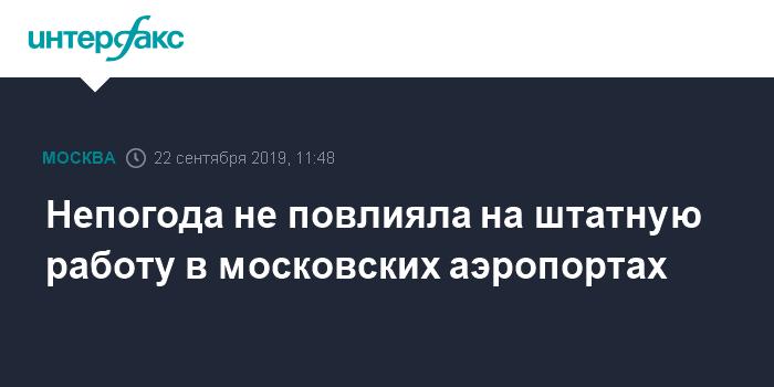 В аэропортах Москвы задержаны и отменены десятки рейсов
