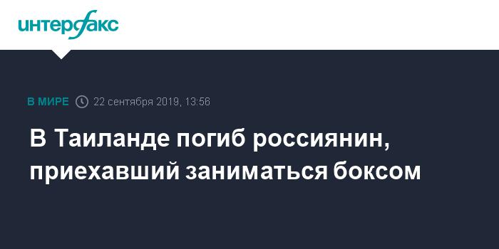 Приехавший в Паттайю заниматься боксом россиянин погиб, выпав с балкона отеля