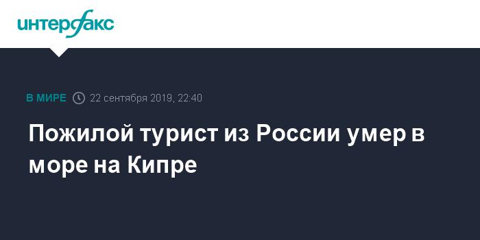 СМИ: Российский турист утонул на Кипре