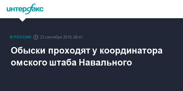 У координатора штаба Навального в Омске прошел обыск