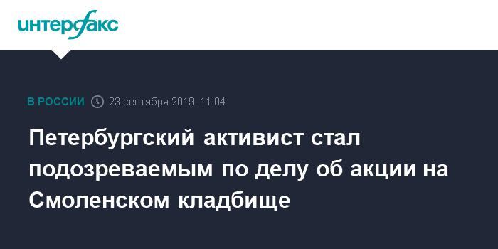 """Из-за фотографий политиков на кладбище задержан активист """"АгитРоссии"""""""