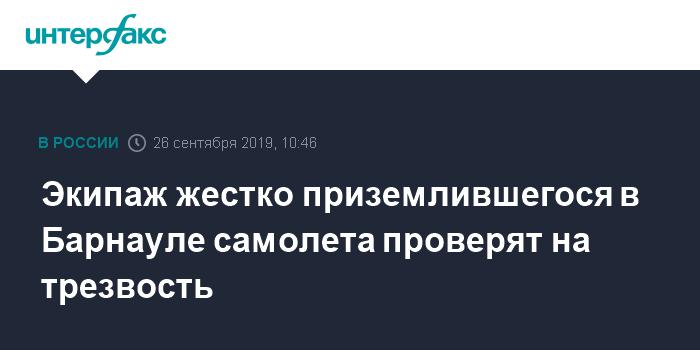 В Таллине совершил аварийную посадку самолет, летевший из Киева