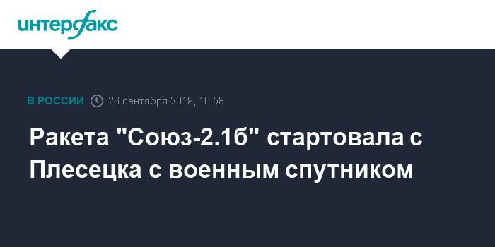 """Удар молнии не помешал """"Союз-2.1б"""" успешно вывести спутник"""