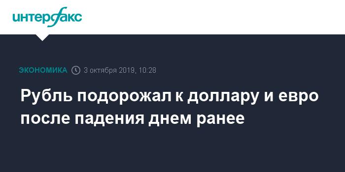"""Средний курс евро со сроком расчетов """"завтра"""" по итогам торгов на 19:00 мск составил 76,7697 руб"""