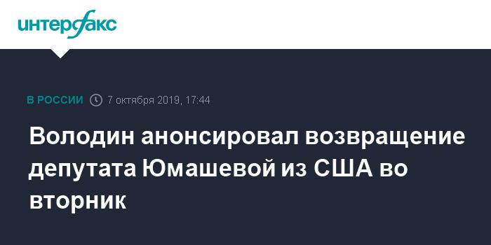 Малькевич призвал дать симметричный ответ на задержание депутата Госдумы Юмашевой в США