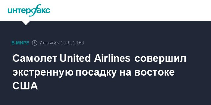 """""""Сажать самолет решили там, где были более подготовленные спецподразделения"""": пассажира, пытавшегося угнать """"Боинг"""", задержали"""
