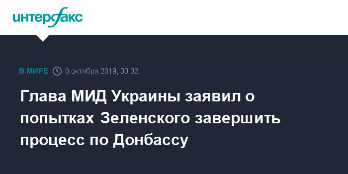 Зеленский вернул Кучму в Минск