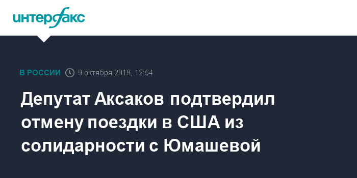 Депутат Аксаков подтвердил отмену поездки в США из солидарности с Юмашевой