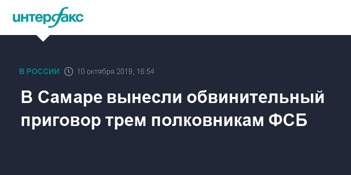 Полковник Захарченко признан виновным в получении взяток
