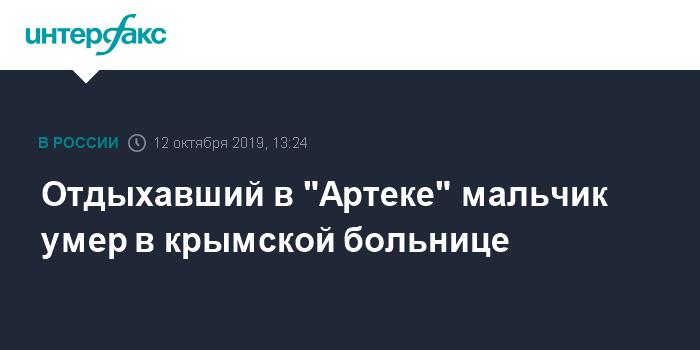 """В Крыму скончался 12-летний мальчик, приехавший на отдых в """"Артек"""""""