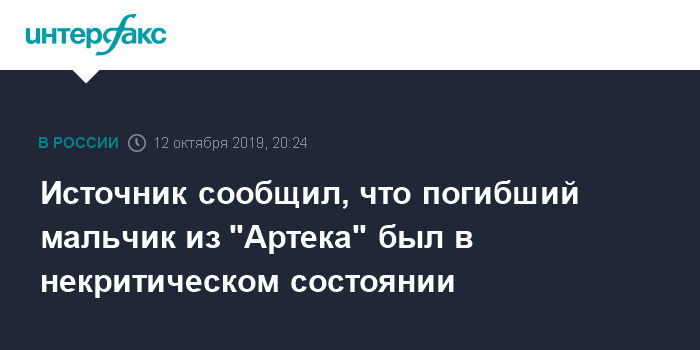 """В Крыму умер 12-летний мальчик, отдыхавший в """"Артеке"""". СК возбудил уголовное дело"""