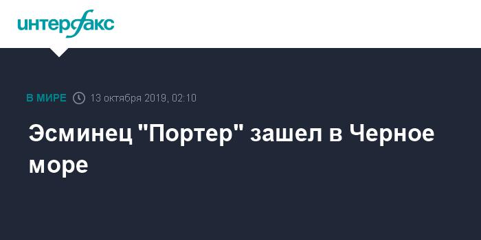 """Американский вице-адмирал объяснила цель захода эсминца """"Портер"""" в Черное море"""