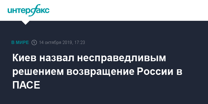 США против возвращения российской делегации в ПАСЕ