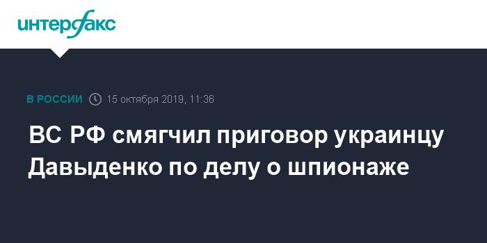 Верховный суд РФ рассмотрит жалобу украинца, осужденного за шпионаж