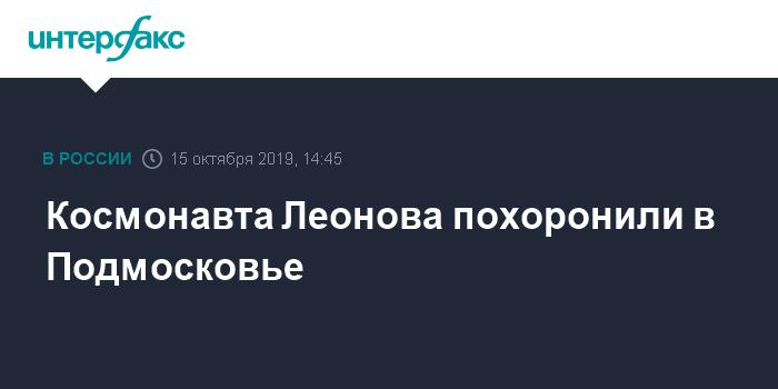 В Подмосковье простились с космонавтом Алексеем Леоновым