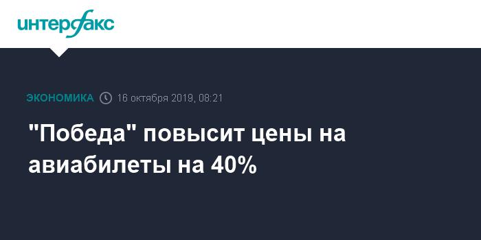 Вылет в Россию подорожает в среднем на 40 процентов