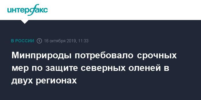 Минприроды РФ обязало власти Якутии и Красноярского края защитить оленей