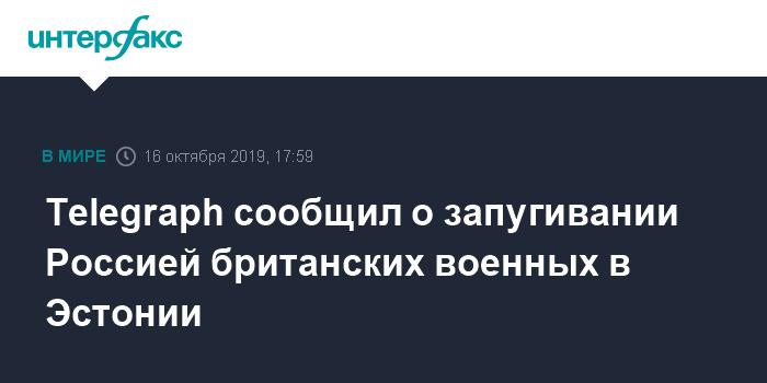 Вейонис: цели военных маневров России понятны только ей самой