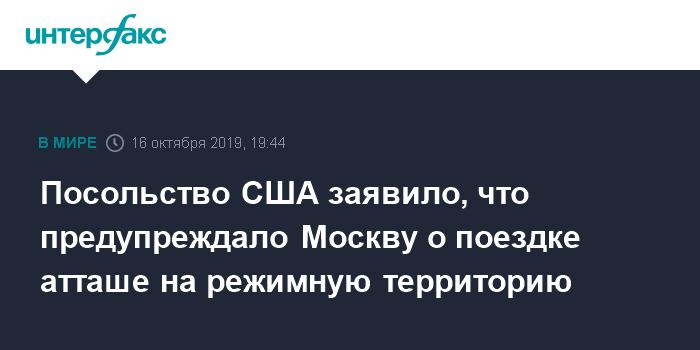 Скандал: россияне выбросили из поезда американских дипломатов, появилось экстренное заявление