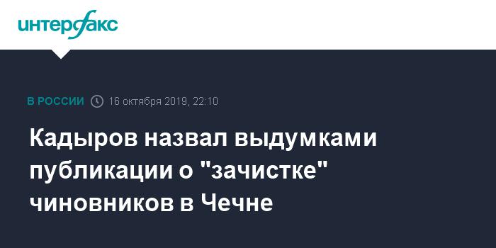 Кадыров: правозащитники сами виноваты в том, что их офис разнесли кувалдами