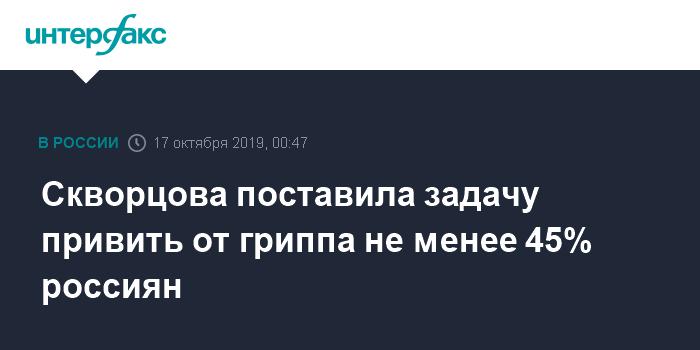 Скворцова назвала число посещений россиянами поликлиник