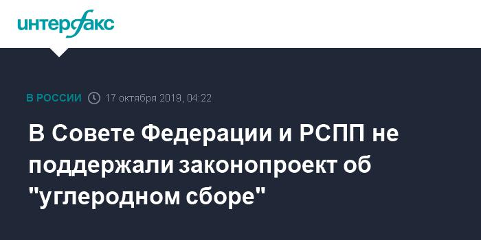"""В Совете Федерации и РСПП не поддержали законопроект об """"углеродном сборе"""""""