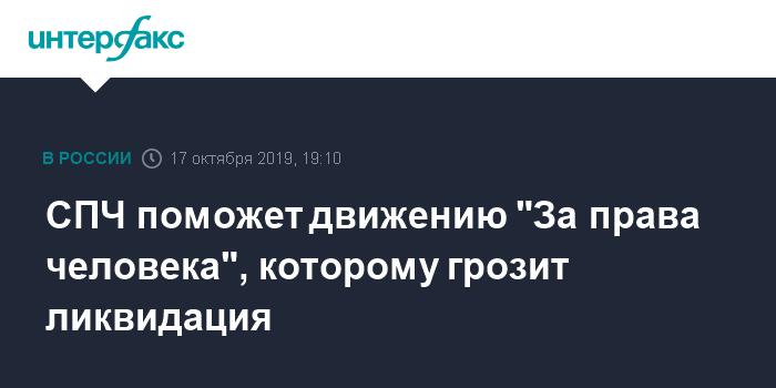 Движение за права человека - иностранный агент в России