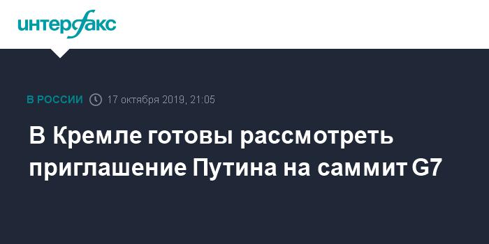 Путин лично приказал охранять Януковича: Песков рассказал о статусе президента-беглеца