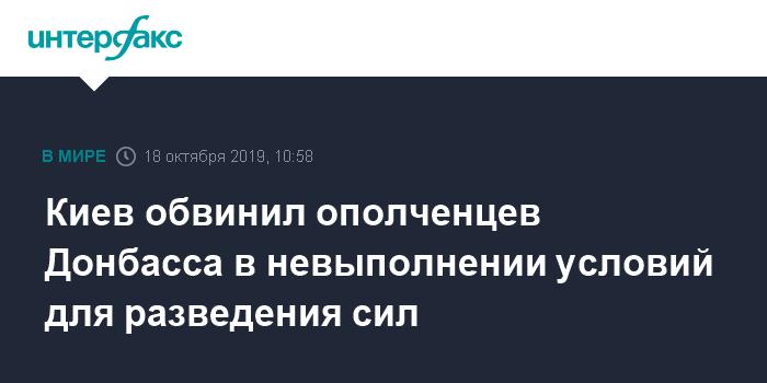 В Киеве назвали условие снятия экономической блокады ДНР и ЛНР
