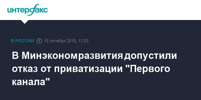 """В Минэкономразвития допустили отказ от приватизации """"Первого канала"""""""