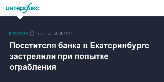 Попытка ограбления банка в Екатеринбурге: один погибший, преступник задержан посетителями
