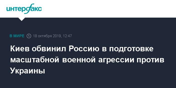 Украина готова отразить военную агрессию с территории Беларуси