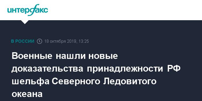 Россия получила новые доказательства законности владения арктическим шельфом